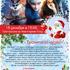 """15 декабря Новогодняя елка """"Хранители чудес"""""""